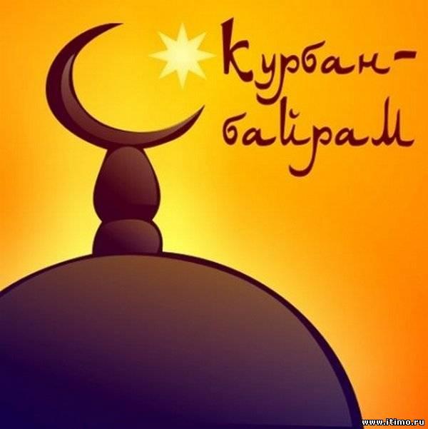 Всех мусульман с праздником!