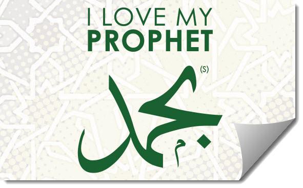 IREKLE SYUZ - СВОБОДНОЕ СЛОВО: Правда о Пророке Мухаммаде для немусульман